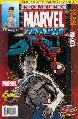 Серия комиксов Современная Марвел Команда №16