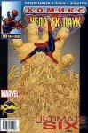 Обложка комикса Совершенная Шестерка №5
