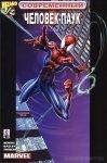 Обложка комикса Современный Человек-Паук №0.5