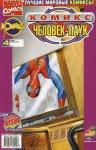 Обложка комикса Современный Человек-Паук №3
