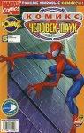 Обложка комикса Современный Человек-Паук №4