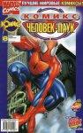 Обложка комикса Современный Человек-Паук №7