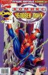 Обложка комикса Современный Человек-Паук №8