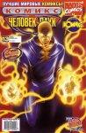 Обложка комикса Современный Человек-Паук №12