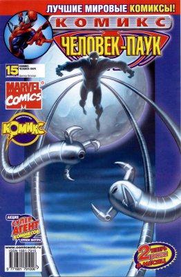 Серия комиксов Современный Человек-Паук №14