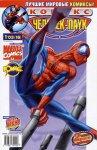 Обложка комикса Современный Человек-Паук №15