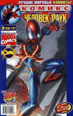 Серия комиксов Современный Человек-Паук №16