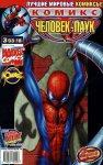 Обложка комикса Современный Человек-Паук №17