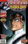 Обложка комикса Современный Человек-Паук №18