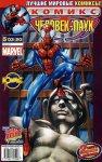 Обложка комикса Современный Человек-Паук №19