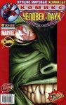 Современный Человек-Паук №22