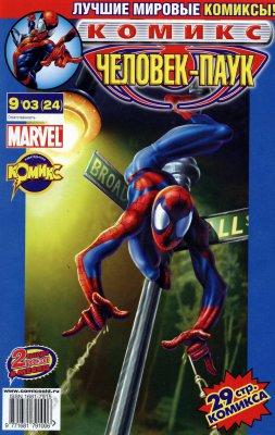 Серия комиксов Современный Человек-Паук №23