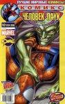 Ultimate Spider-Man #24