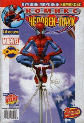 Серия комиксов Современный Человек-Паук №28