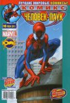 Ultimate Spider-Man #30