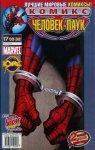 Ultimate Spider-Man #31