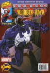 Ultimate Spider-Man #37