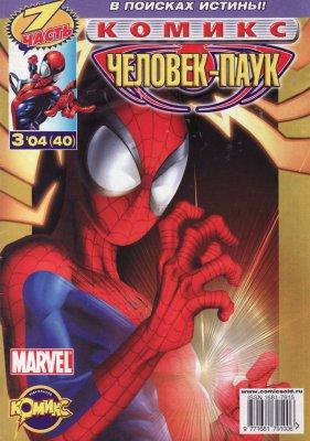Серия комиксов Современный Человек-Паук №39