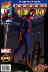 Современный Человек-Паук №40