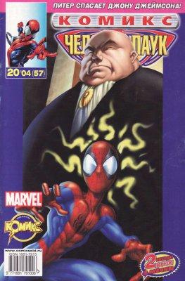 Серия комиксов Современный Человек-Паук №49