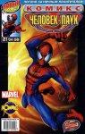 Ultimate Spider-Man #50