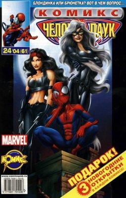 Серия комиксов Современный Человек-Паук №52