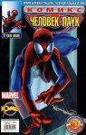 Современный Человек-Паук №53