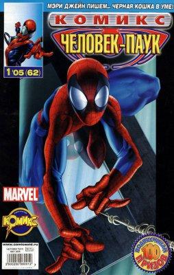Серия комиксов Современный Человек-Паук №53
