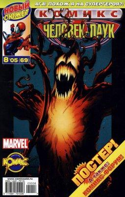 Серия комиксов Современный Человек-Паук №60