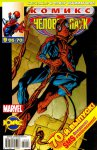 Ultimate Spider-Man #61
