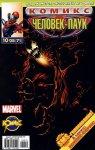 Ultimate Spider-Man #62