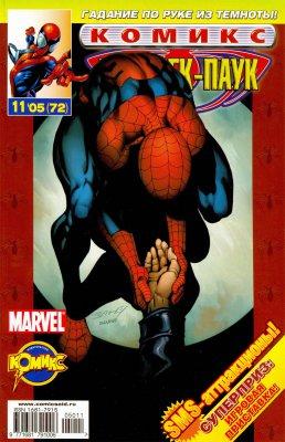 Серия комиксов Современный Человек-Паук №63