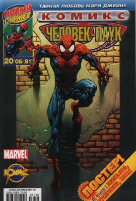 Серия комиксов Современный Человек-Паук №72