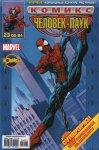 Ultimate Spider-Man #75