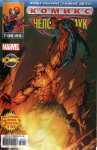 Ultimate Spider-Man #77