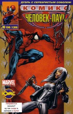 Серия комиксов Современный Человек-Паук №88