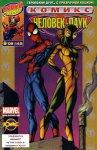Ultimate Spider-Man #91