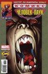 Ultimate Spider-Man #96