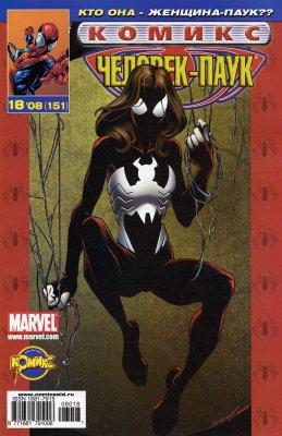 Серия комиксов Современный Человек-Паук №98