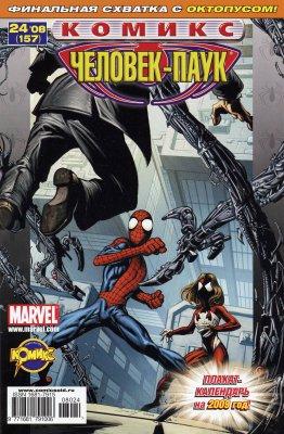 Серия комиксов Современный Человек-Паук №104