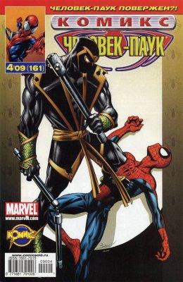 Серия комиксов Современный Человек-Паук №108
