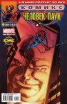 Ultimate Spider-Man #110