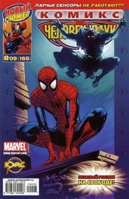 Серия комиксов Современный Человек-Паук №112