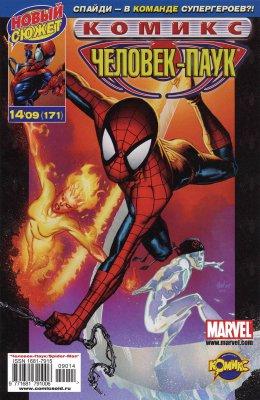 Серия комиксов Современный Человек-Паук №118