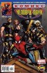 Ultimate Spider-Man #120