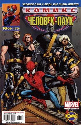 Серия комиксов Современный Человек-Паук №120