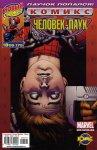 Современный Человек-Паук №122