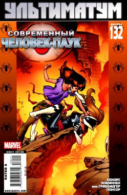 Серия комиксов Современный Человек-Паук №132