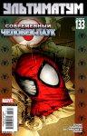 Ultimate Spider-Man #133
