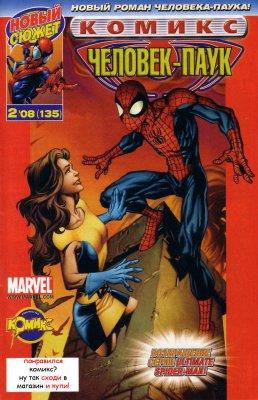 Серия комиксов Современный Человек-Паук Ежегодник